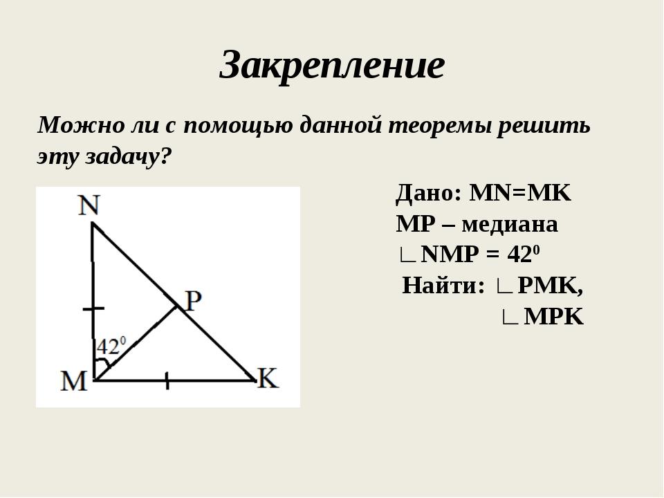 Закрепление Можно ли с помощью данной теоремы решить эту задачу? Дано: MN=MK...