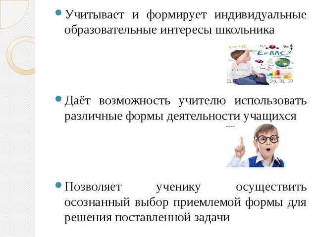 Учитывает и формирует индивидуальные образовательные интересы школьника Даёт...