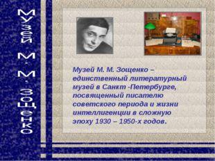 Музей М. М. Зощенко – единственный литературный музей в Санкт -Петербурге, по