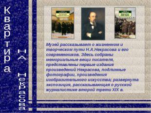 Музей рассказывает о жизненном и творческом пути Н.А.Некрасова и его современ