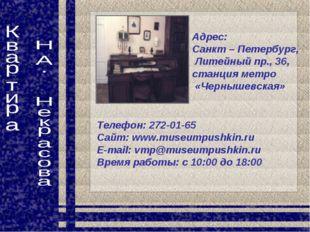 Телефон: 272-01-65 Сайт: www.museumpushkin.ru E-mail: vmp@museumpushkin.ru В