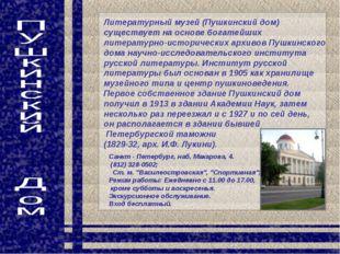 Литературный музей (Пушкинский дом) существует на основе богатейших литератур