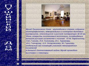 Музей Пушкинского дома - крупнейшее в стране собрание иконографических, мемор