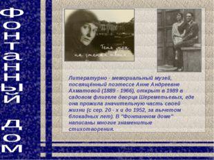 Литературно - мемориальный музей, посвящённый поэтессе Анне Андреевне Ахматов