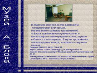 В квартире матери поэта размещена литературная экспозиция, посвящённая создан