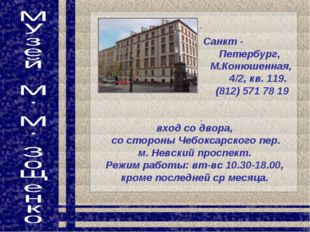 Санкт -  Петербург, М.Конюшенная,  4/2, кв. 119. (812) 571 78 19 вход