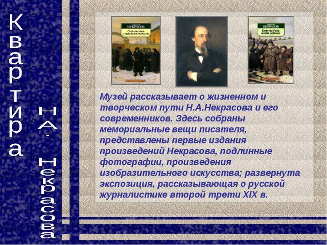 Музей рассказывает о жизненном и творческом пути Н.А.Некрасова и его современ...