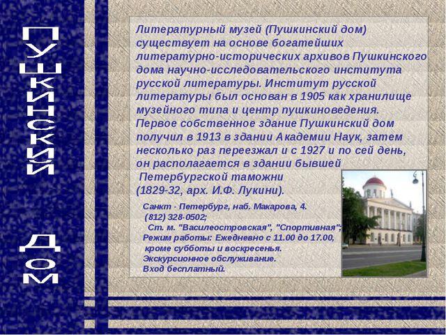 Литературный музей (Пушкинский дом) существует на основе богатейших литератур...