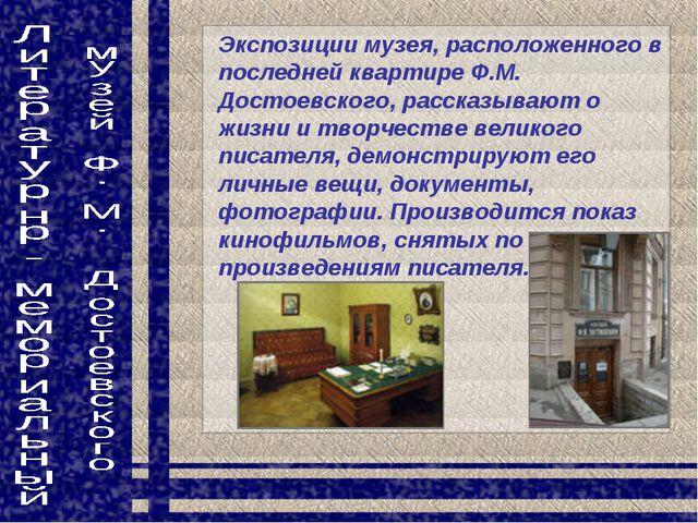 Экспозиции музея, расположенного в последней квартире Ф.М. Достоевского, расс...