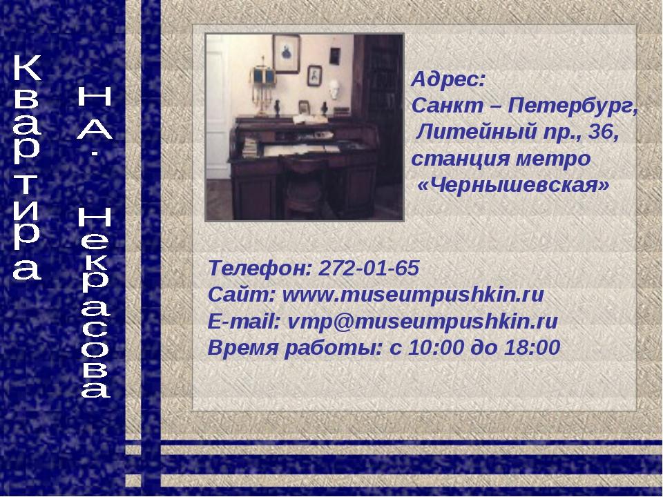 Телефон: 272-01-65 Сайт: www.museumpushkin.ru E-mail: vmp@museumpushkin.ru В...