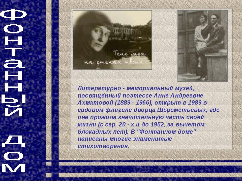 Литературно - мемориальный музей, посвящённый поэтессе Анне Андреевне Ахматов...