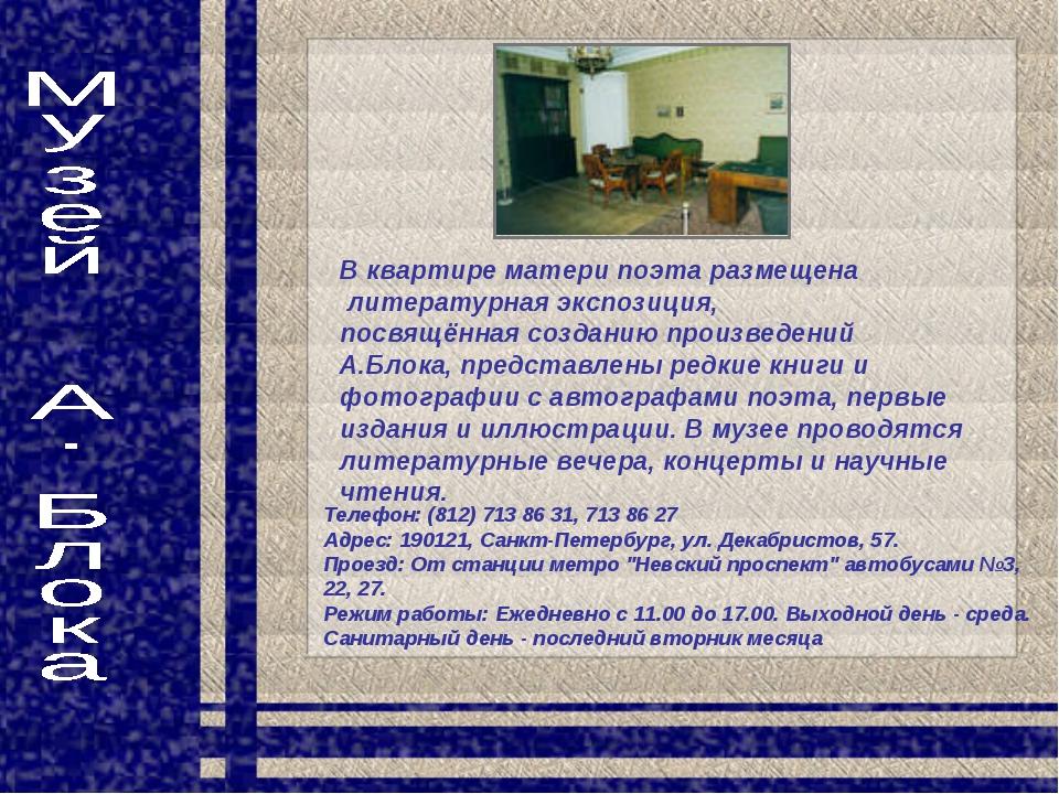 В квартире матери поэта размещена литературная экспозиция, посвящённая создан...