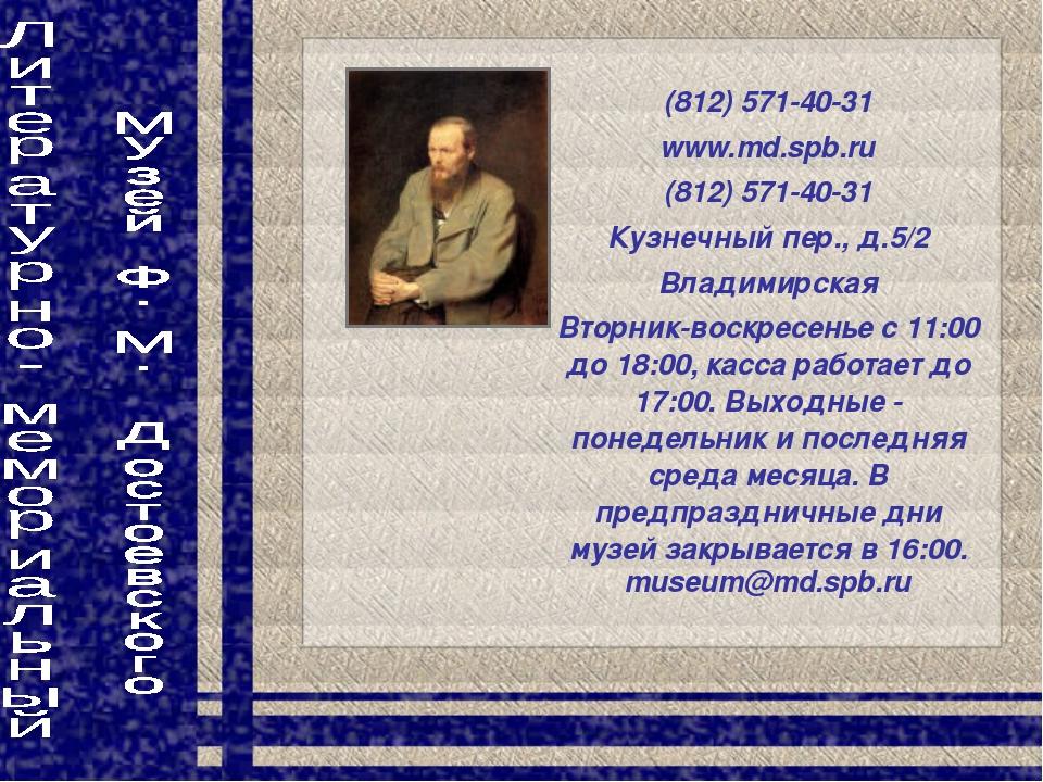 (812) 571-40-31 www.md.spb.ru (812) 571-40-31 Кузнечный пер., д.5/2 Владимирс...