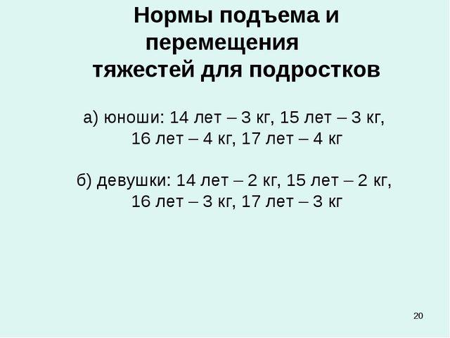 * Нормы подъема и перемещения тяжестей для подростков а) юноши: 14 лет – 3 кг...