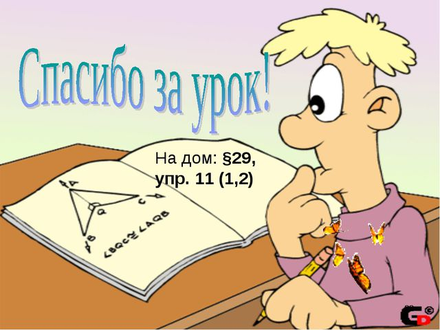 * На дом: §29, упр. 11 (1,2)
