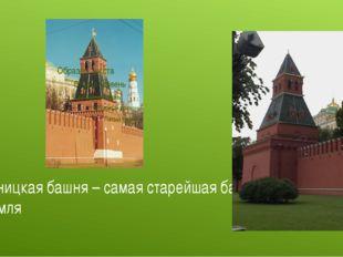 Тайницкая башня – самая старейшая башня Кремля