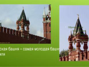 Царская башня – самая молодая башня кремля