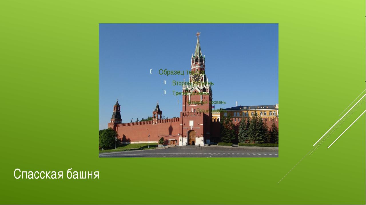 презентация про кремль на английском языке без вирусов
