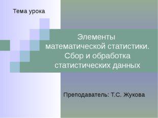 Элементы математической статистики. Сбор и обработка статистических данных Пр