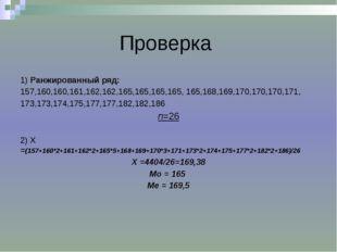 Проверка 1) Ранжированный ряд: 157,160,160,161,162,162,165,165,165,165, 165,1