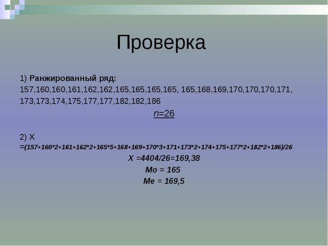 Проверка 1) Ранжированный ряд: 157,160,160,161,162,162,165,165,165,165, 165,1...