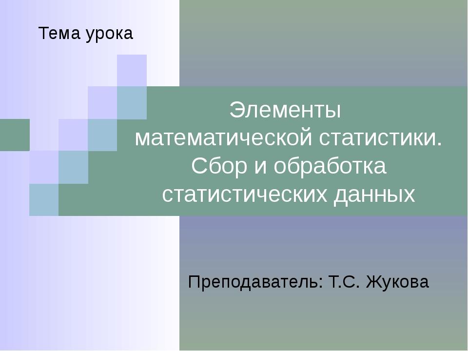 Элементы математической статистики. Сбор и обработка статистических данных Пр...