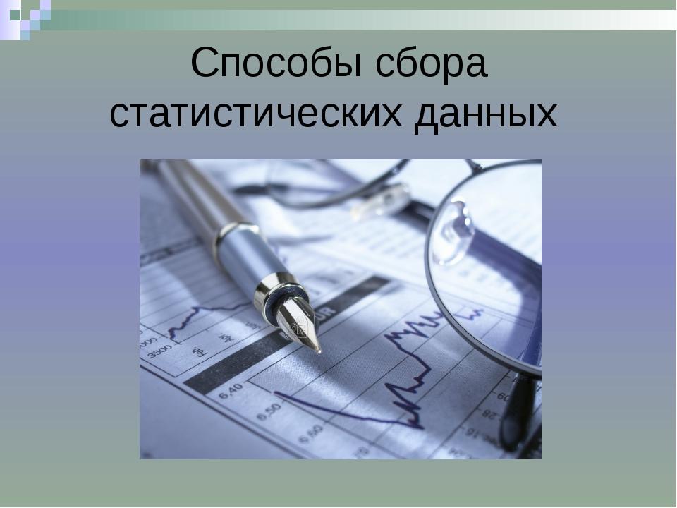 Способы сбора статистических данных