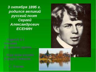 3 октября 1895 г. родился великий русский поэт Сергей Александрович ЕСЕНИН …Р