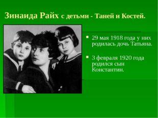 Зинаида Райх с детьми - Таней и Костей. 29 мая 1918 года у них родилась дочь