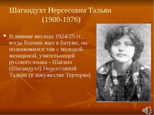 Шагандухт Нерсесовна Тальян (1900-1976) В зимние месяцы 1924/25 гг., когда Ес