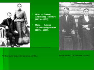 Родители Сергея Есенина. 1905 г. Родители С. Есенина. 1924 г. Отец— Есенин А