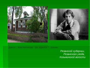 Дом в с. Константиново, где родился С. Есенин Рязанской губернии, Рязанского