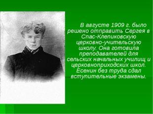 В августе 1909 г. было решено отправить Сергея в Спас-Клепиковскую церковно-