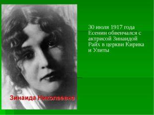 30 июля 1917 года Есенин обвенчался с актрисой Зинаидой Райх в церкви Кирика