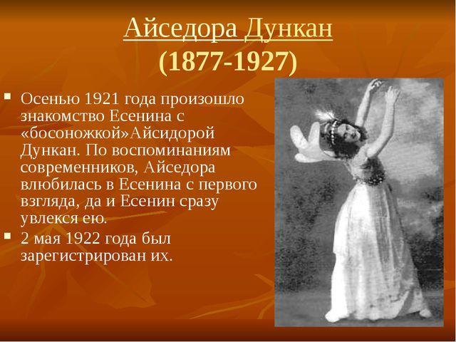Айседора Дункан (1877-1927) Осенью 1921 года произошло знакомство Есенина с «...