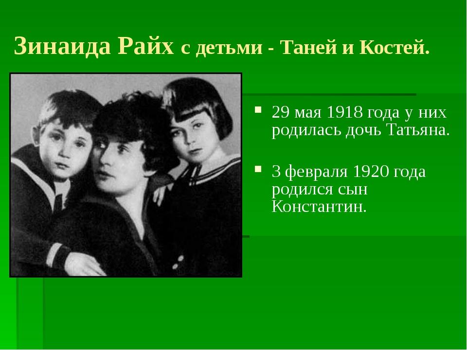 Зинаида Райх с детьми - Таней и Костей. 29 мая 1918 года у них родилась дочь...