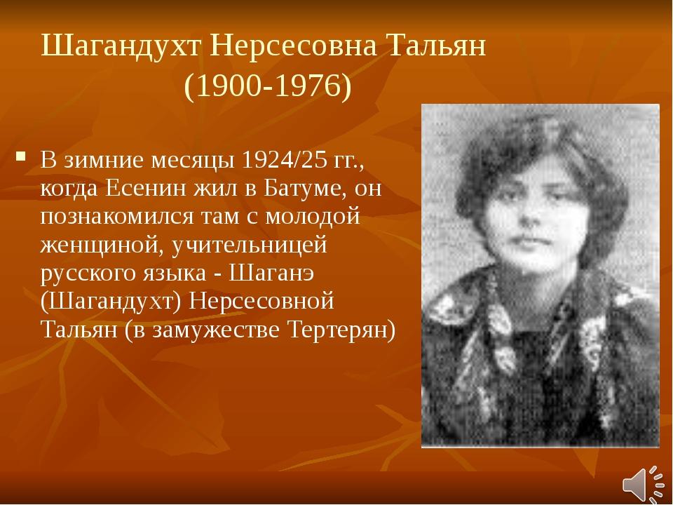 Шагандухт Нерсесовна Тальян (1900-1976) В зимние месяцы 1924/25 гг., когда Ес...