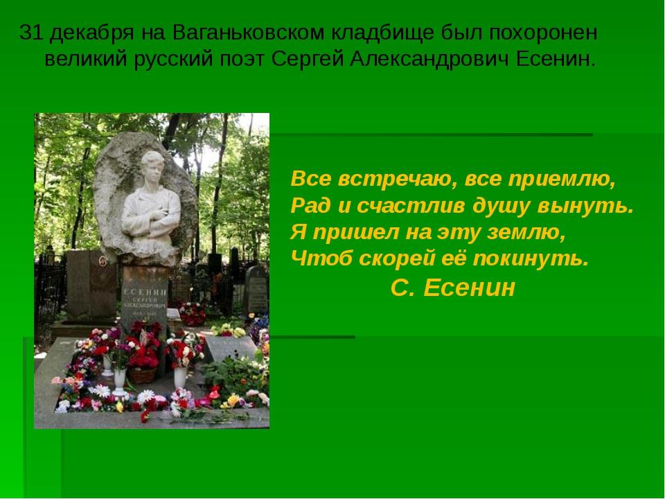 31 декабря на Ваганьковском кладбище был похоронен великий русский поэт Серге...