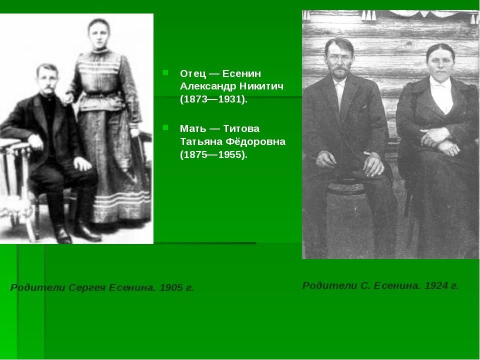 Родители Сергея Есенина. 1905 г. Родители С. Есенина. 1924 г. Отец— Есенин А...