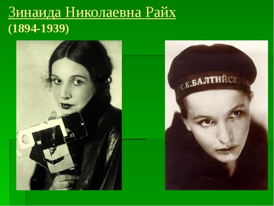 Зинаида Николаевна Райх (1894-1939)