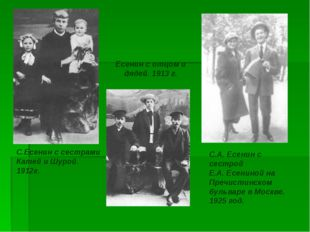 С.Есенин с сестрами Катей и Шурой. 1912г. С.А. Есенин с сестрой Е.А. Есениной