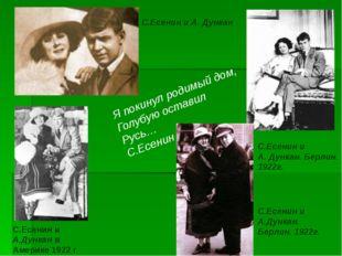 С.Есенин и А. Дункан С.Есенин и А. Дункан. Берлин. 1922г. С.Есенин и А.Дункан