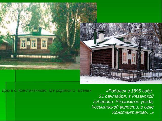 Дом в с. Константиново, где родился С. Есенин «Родился в 1895 году, 21 сентя...