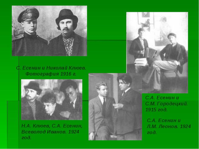 С. Есенин и Николай Клюев. Фотография 1916 г. С.А. Есенин и С.М. Городецкий....