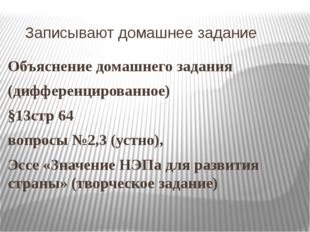 Записывают домашнее задание Объяснение домашнего задания (дифференцированное)