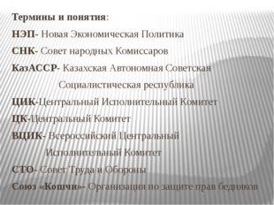Термины и понятия: НЭП- Новая Экономическая Политика СНК- Совет народных Ком