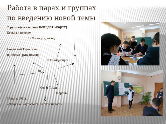 Работа в парах и группах по введению новой темы 2группа-(составляют концепт -...