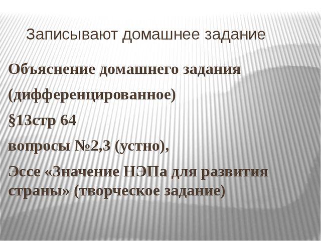 Записывают домашнее задание Объяснение домашнего задания (дифференцированное)...