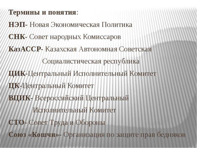 Термины и понятия: НЭП- Новая Экономическая Политика СНК- Совет народных Ком...