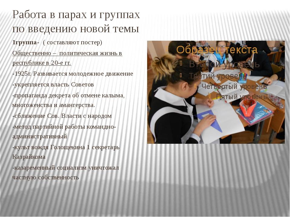 Работа в парах и группах по введению новой темы 1группа- ( составляют постер)...